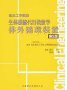 生体機能代行装置学 体外循環装置 第2版 (臨床工学講座)