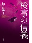 検事の信義 (佐方貞人シリーズ)