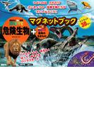 講談社の動く図鑑MOVE 危険生物+猛毒の生きもの マグネットブック (ディズニー幼児絵本(書籍))