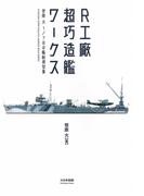 R工廠超巧造艦ワークス 笹原大1/700艦船模型集