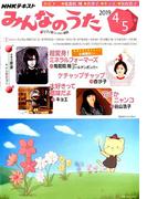 NHK みんなのうた 2019年 04月号 [雑誌]