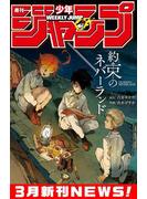 週刊少年ジャンプ 3月新刊NEWS!(ジャンプコミックスDIGITAL)