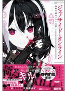 【無料試し読み版】ジェノサイド・オンライン 極悪令嬢のプレイ日記(BKブックス)