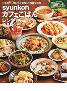syunkonカフェごはん レンジでもっと!絶品レシピ (e‐MOOK)