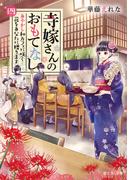 寺嫁さんのおもてなし 4 あやかし和カフェに咲く花をあなたに贈ります (富士見L文庫)