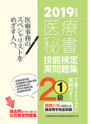 医療秘書技能検定実問題集2級 2019年度版1 第57回〜第61回