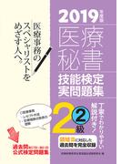 医療秘書技能検定実問題集2級 2019年度版2 第57回〜第61回