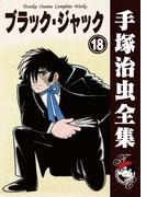 【オンデマンドブック】ブラック・ジャック 18 (B5版 手塚治虫全集)