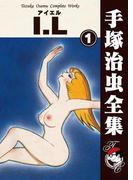 【オンデマンドブック】I.L(アイエル) 1 (B5版 手塚治虫全集)