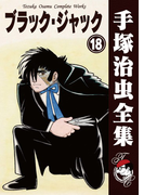 【オンデマンドブック】ブラック・ジャック 18 (B6版 手塚治虫全集)