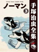 【オンデマンドブック】ノーマン 3 (B6版 手塚治虫全集)