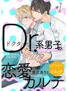 【期間限定 無料】Dr.系男子の恋愛カルテ 分冊版(1)