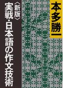 実戦・日本語の作文技術 新版 (朝日文庫)