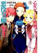 乙女ゲームの破滅フラグしかない悪役令嬢に転生してしまった… 3 通常版 (IDコミックス/ZERO−SUMコミックス)