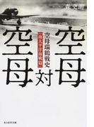 空母対空母 空母瑞鶴戦史〈南太平洋海戦篇〉 (光人社NF文庫)