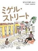 ミゲル・ストリート (岩波文庫)