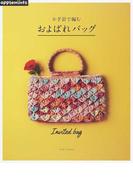 かぎ針で編むおよばれバッグ (Asahi Original)