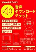 NHK NHK語学テキスト 音声ダウンロードチケット 2019年春号