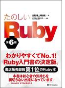 たのしいRuby 第6版 (Informatics & IDEA)