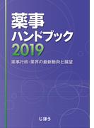 薬事ハンドブック 2019 薬事行政・業界の最新動向と展望