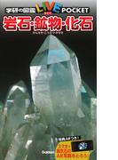 岩石・鉱物・化石 (学研の図鑑LIVE POCKET)