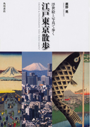 江戸東京散歩 浮世絵と写真で歩く