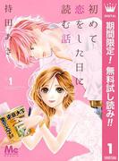 初めて恋をした日に読む話【期間限定無料】 1(マーガレットコミックスDIGITAL)