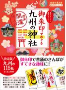 御朱印でめぐる九州の神社 集めるごとに運気アップ! (地球の歩き方御朱印シリーズ 週末開運さんぽ)