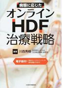 病態に応じたオンラインHDF治療戦略