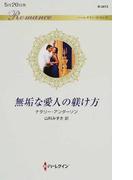 無垢な愛人の躾け方 (ハーレクイン・ロマンス)