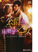 公爵と床磨きの乙女 (ハーレクイン・ヒストリカル・スペシャル)