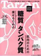Tarzan (ターザン) 2019年 4/11号 [雑誌]