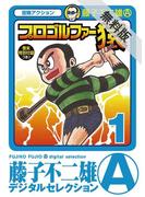 【期間限定 無料お試し版】プロゴルファー猿 1(藤子不二雄(A)デジタルセレクション)