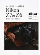 フォトグラファーが教えるNikon Z7&Z6撮影スタイルBOOK (Books for Art and Photography)