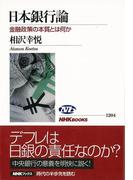 【アウトレットブック】日本銀行論 金融政策の本質とは何か (NHKブックス)
