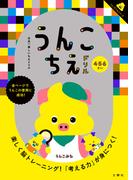 うんこちえドリル 4・5・6さい 日本一楽しいちえドリル (うんこドリルシリーズ)