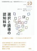 選択と誘導の認知科学 (「認知科学のススメ」シリーズ)