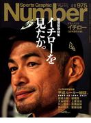 Sports Graphic Number (スポーツ・グラフィック ナンバー) 2019年 4/11号 [雑誌]
