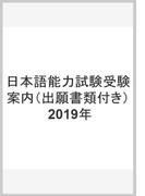 日本語能力試験受験案内(出願書類付き) 2019年