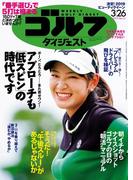 週刊ゴルフダイジェスト 2019/3/26号