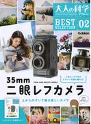 大人の科学マガジン BESTSELECTION02 二眼レフカメラ