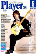 Player (プレイヤー) 2019年 05月号 [雑誌]