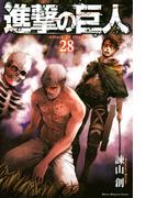 進撃の巨人 attack on titan(28)