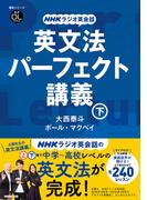 英文法パーフェクト講義 下 (音声DL BOOK 語学シリーズ NHKラジオ英会話)
