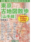 東京古地図散歩〈山手線〉 50年前、100年前の山手線沿線にタイムトリップ!