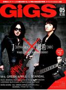 GiGS (ギグス) 2019年 05月号 [雑誌]