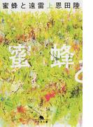蜜蜂と遠雷 上 (幻冬舎文庫)