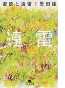 蜜蜂と遠雷 下 (幻冬舎文庫)