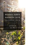 【全1-2セット】窪田正孝×写真家・齋藤陽道 カレンダー2019