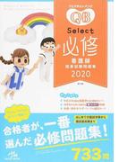 クエスチョン・バンクSelect必修 看護師国家試験問題集 2020